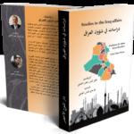 كتاب Multi-ethnic society affects on outbreak of Armed conflicts