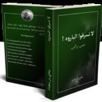 لا تسرقوا البارود Do not steal the gunpowder! ( Arabic Version)