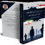 الحرب الإيرانية- العراقية 1980- 1988م