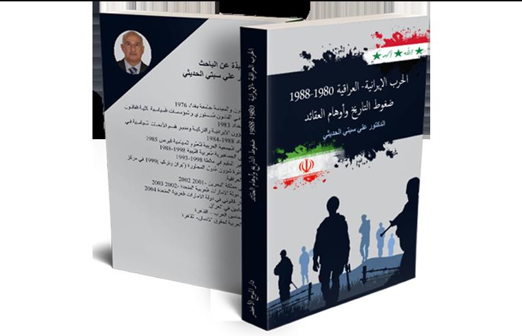 الحرب الإيرانية- العراقية 1980- 198…