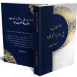 تأملات في دائرة للكاتب السعودي أحمد الصريعي