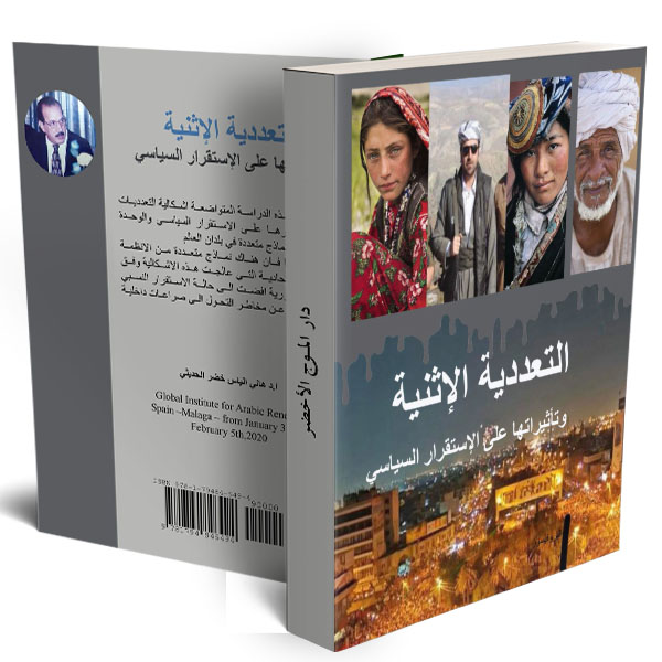 التعددية الاثنية وتأثيراتها على الاستقرار السياسي ( دراسة حالة العراق )