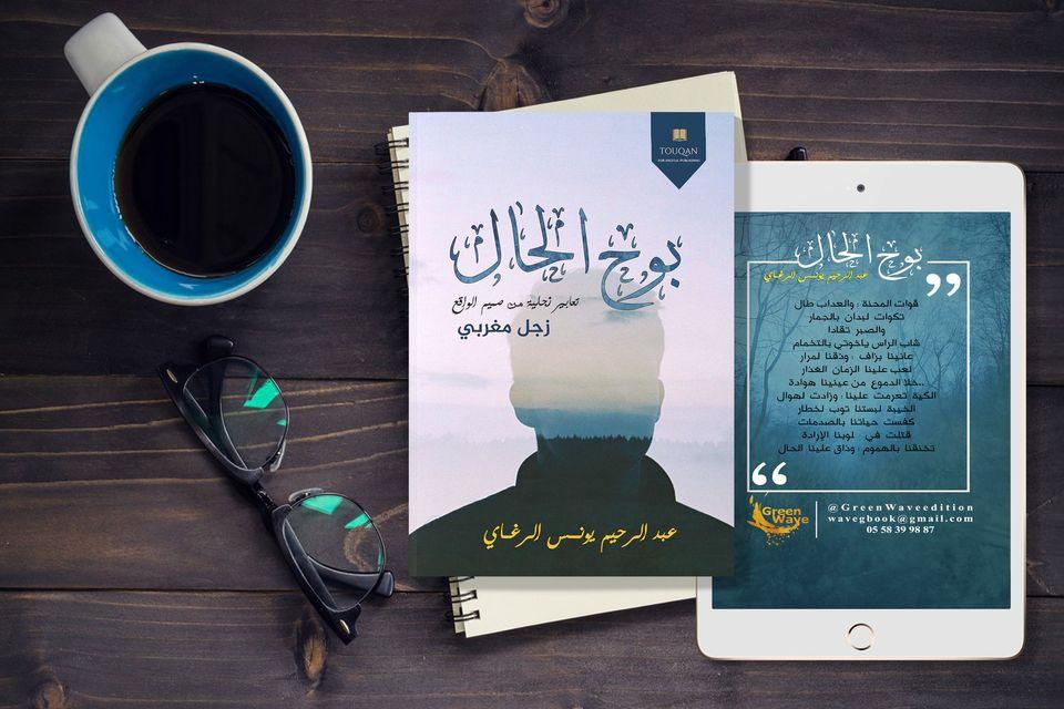 بوح الحال للشاعر المغربي عبد الرحيم يونس الرغًاي