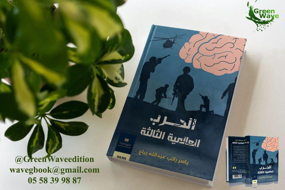 كتاب الحرب العالميةالثالثة  للكاتب والباحث الفلسطيني ياسرراتب عبد الله رباع