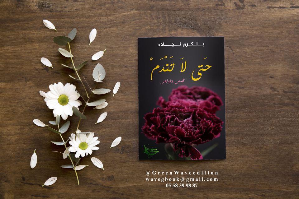 كتاب حتى لا تندم اشراف بلكرم نجلاء