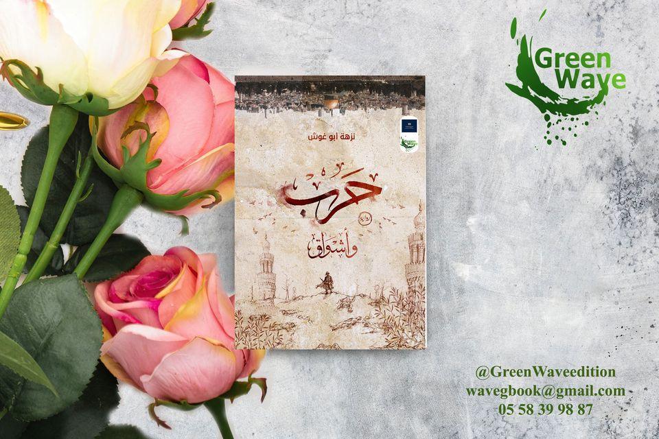 """رواية """"حرب وأشواق """" للكاتبة الفلسطينية نزهة أبوغوش ."""