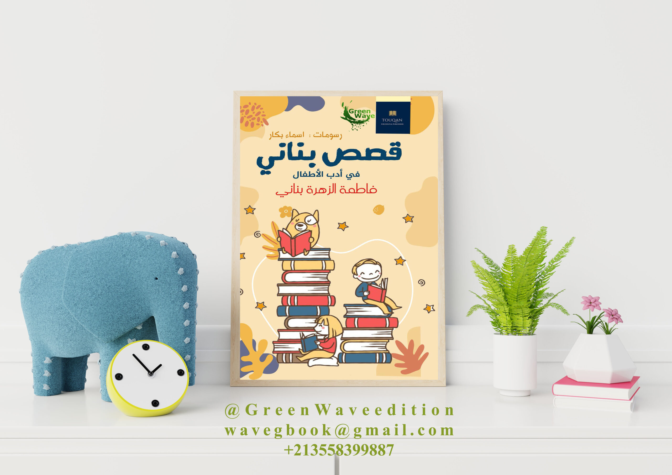 قصص بناني في أدب الأطفال للكاتبة التونسية فاطمة الزهرة بناني