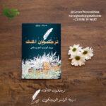 ترجمان الملك باكورة أعمال الكاتب والمترجم المغربي مراد زروق